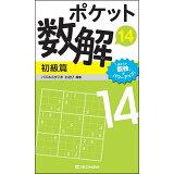 ポケット数解初級篇(14)