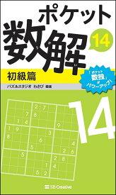 ポケット数解14 初級篇 [ パズルスタジオ わさび ]