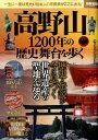 高野山1200年の歴史舞台を歩く 一生に一度は見たい日本人の原風景がここにある! (別冊宝島)