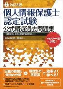 個人情報保護士認定試験公式精選過去問題集改訂3版