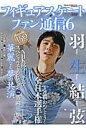 フィギュアスケートファン通信(6)