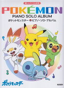 ポケットモンスター/ピアノ・ソロ・アルバム
