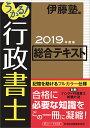 うかる! 行政書士 総合テキスト 2019年度版 [ 伊藤塾 ]
