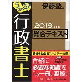 うかる!行政書士総合テキスト(2019年度版)