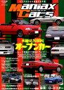 Maniax Cars(Vol.06) マニアのための変態グルマ本 太陽SUNSUNオープンカー〜ルーフを開けて爽快ドライブ♪〜 (SA…
