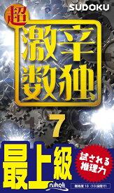 超激辛数独(7) 最上級