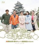 モヤモヤさまぁ〜ず2 10周年記念 歴代メンバー全員集合スペシャル ディレクターズカット版【Blu-ray】