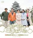 モヤモヤさまぁ〜ず2 10周年記念 歴代メンバー全員集合スペシャル ディレクターズカット版【Blu-ray】 [ さまぁ〜ず ]