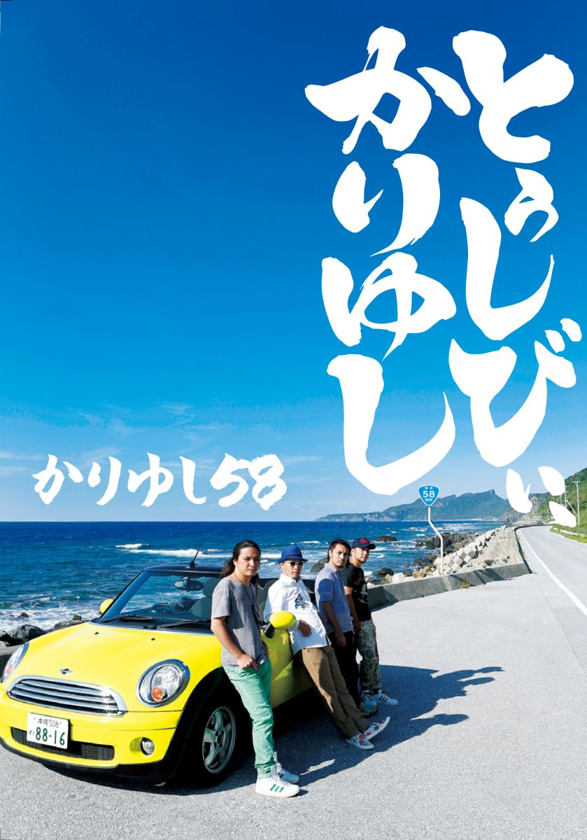 とぅしびぃ、かりゆし (初回限定盤 CD+DVD+BOOK) [ かりゆし58 ]