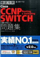 徹底攻略Cisco CCNP Routing & Switching SWITC