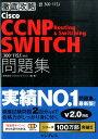 徹底攻略Cisco CCNP Routing & Switching SWITC 試験番号300-115J [ ソキウス・ジャパン ]