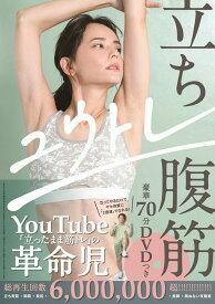 立ち腹筋 - 豪華70分DVDつき - (美人開花シリーズ) [ ユウトレ ]