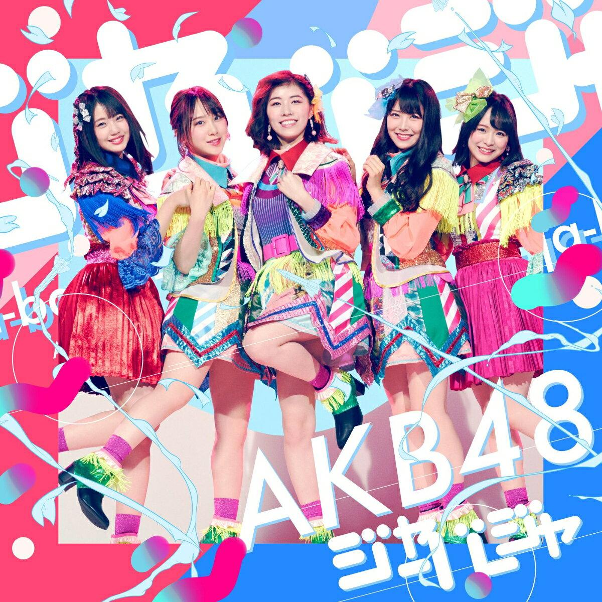 ジャーバージャ (初回限定盤 CD+DVD Type-D) [ AKB48 ]