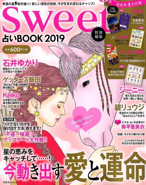 占いBOOK(2019) (TJ MOOK sweet特別編集)