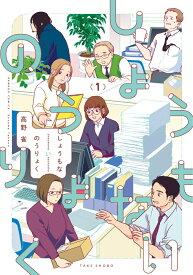 しょうもないのうりょく(1) (バンブーコミックス) [ 高野雀 ]