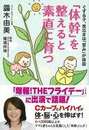 【バーゲン本】体幹を整えると素直に育つ