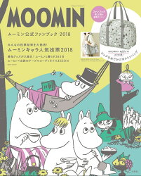 MOOMINムーミン公式ファンブック(2018)