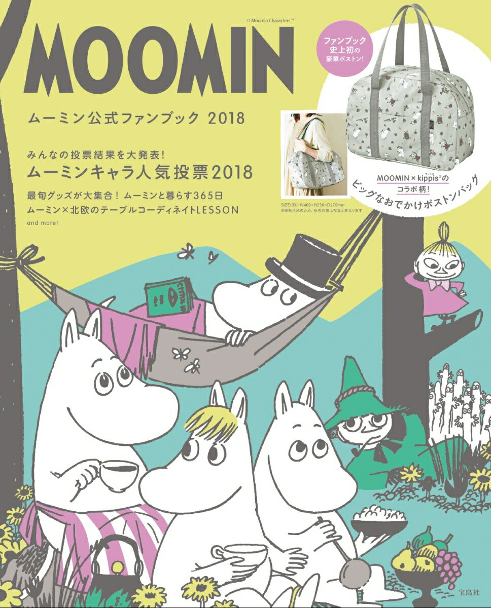 MOOMINムーミン公式ファンブック(2018) ([バラエティ])