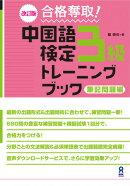 改訂版 合格奪取! 中国語検定3級 トレーニングブック 筆記問題編