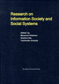 Research on information society and soci (Monographs and advanced studie) [ 北原宗律 ]