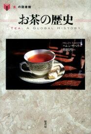 お茶の歴史 (「食」の図書館) [ ヘレン・サベリ ]
