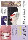 時代考証家のきもの指南 歴史・文化・伝統がわかる [ 山田順子 ]