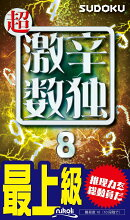 超激辛数独(8)