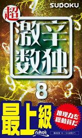 超激辛数独(8) 最上級