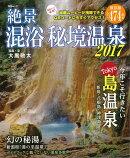 【バーゲン本】絶景混浴秘境温泉2017