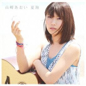 夏海(初回限定盤 CD+DVD) [ 山崎あおい ]