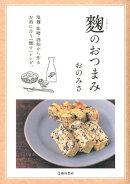【バーゲン本】麹のおつまみ