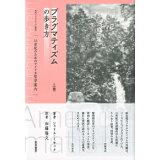 プラグマティズムの歩き方(上) (現代プラグマティズム叢書)