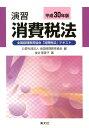 演習消費税法(平成30年版) 全国経理教育協会「消費税法」テキスト [ 全国経理教育協会 ]