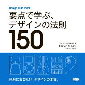 要点で学ぶ、デザインの法則150 Design Rule Index [ ウィリアム・リドウェル ]