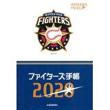ファイターズ手帳(2020)
