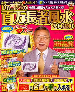 Dr.コパの百万長者風水2020