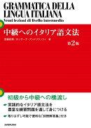 中級へのイタリア語文法[第2版]