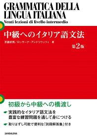 中級へのイタリア語文法[第2版] [ 京藤好男 ]