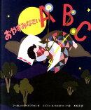 【謝恩価格本】おやすみなさいABC