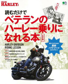 読むだけでベテランのハーレー乗りになれる本改訂版 (エイムック CLUB HARLEY別冊)