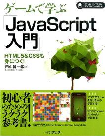 ゲームで学ぶ「JavaScript入門」 HTML5&CSSも身につく! [ 田中賢一郎 ]
