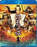 のぼうの城 スペシャル・プライス【Blu-ray】