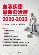 血液疾患最新の治療2020-2022