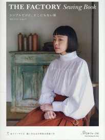 THE FACTORY Sewing Bookシンプルだけど、どこにもない服 (Heart Warming Life Series)