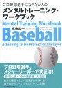 プロ野球選手になりたい人のためのメンタルトレーニング・ワークブック プロ野球選手になりたい人必読のメンタルの本 …