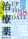 治療薬UP-TO-DATE(2018年版) ポケット判 [ 矢崎義雄 ]