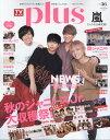 TVガイドPLUS(vol.36(2019 AUT) MEWS/秋のジャニーズJr.大収穫祭!111パターンオール (TVガイドMOOK)