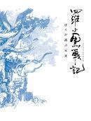 羅小黒戦記 ぼくが選ぶ未来【完全生産限定版】【Blu-ray】