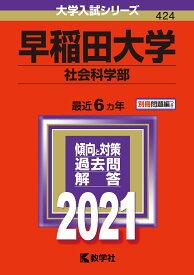 早稲田大学(社会科学部) 2021年版;No.424 (大学入試シリーズ) [ 教学社編集部 ]