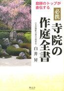 必携寺院の作庭全書